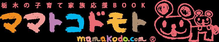ママトコドモトロゴ
